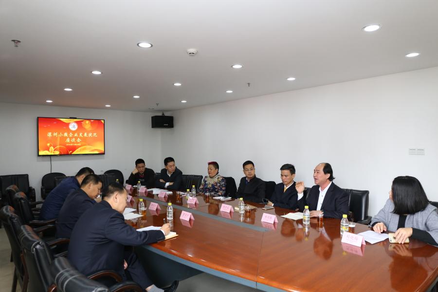 全国政协委员钟攸平在我会召开深圳小微企业发展状况座谈会