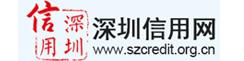 深圳信用网