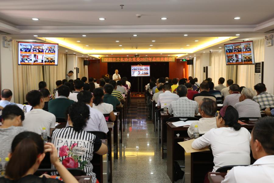 深圳市个体私营企业协会党委庆祝建党96周年暨2017年总结表彰会隆重召开