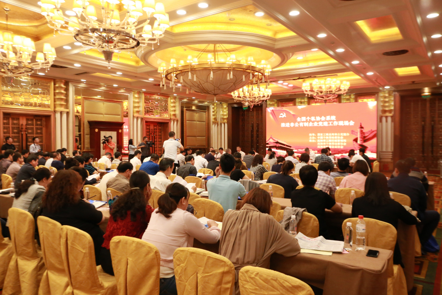 全国个私协会系统推进非公党建工作现场会在沈阳召开