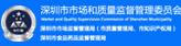深圳市场监督管理局